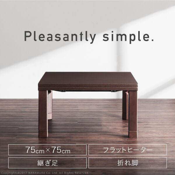 g0100258 【送料無料】こたつ テーブル 折れ脚 スクエアこたつ 〔バルト〕 単品 75x75cm