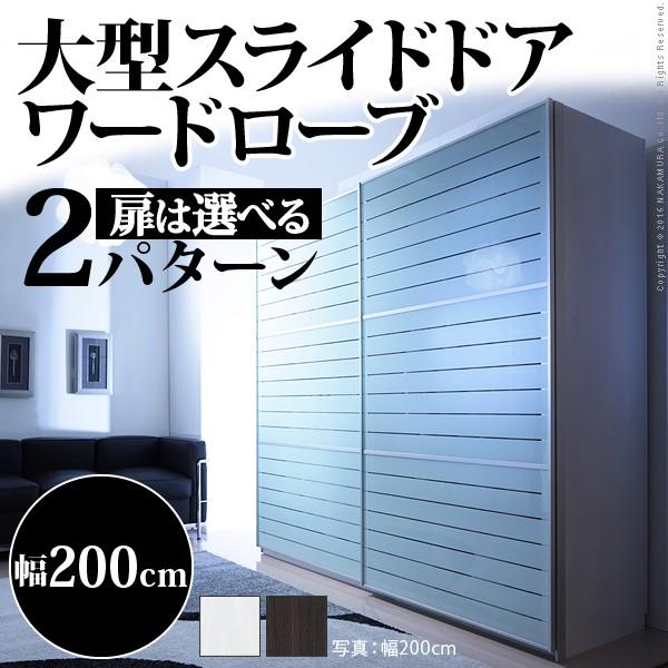 i-3100027 【送料無料】大型スライドドア ワードローブ Salone〔サローネ〕幅200cm   【送料・組立て・設置料込】