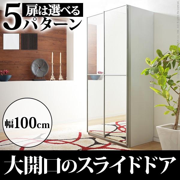 i-3600051 【送料無料】アルミフレーム大型スライドドア 〔サローネ〕 ワードローブ 幅100cm