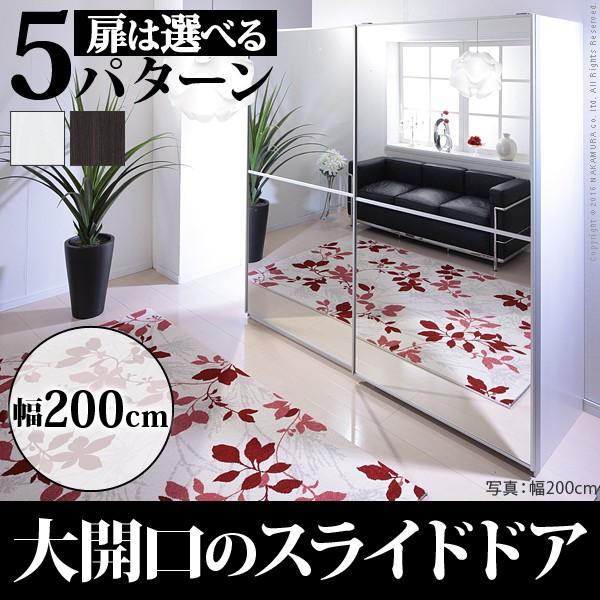 i-3600053 【送料無料】アルミフレーム大型スライドドア 〔サローネ〕 ワードローブ 幅200cm ■□Op[■]