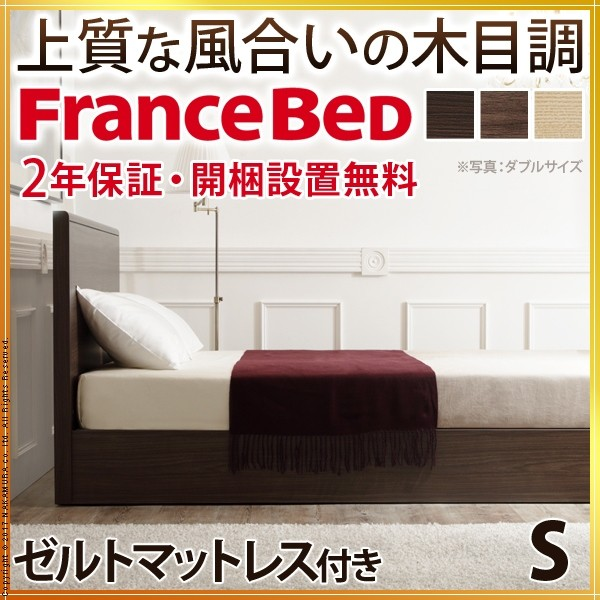 i-4700724 【送料無料】フランスベッド シングル 国産 省スペース マットレス付き ベッド 木製 ゼルト スプリングマットレス グリフィン