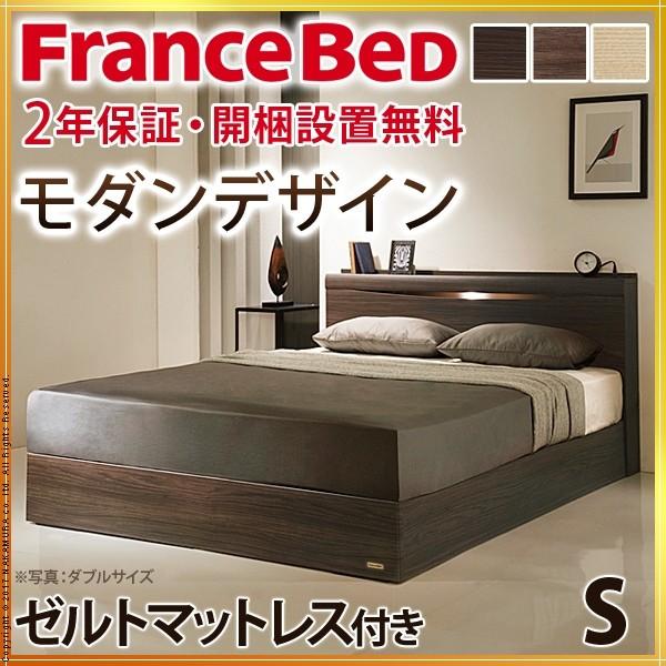 i-4700769 【送料無料】フランスベッド シングル 国産 コンセント マットレス付き ベッド 木製 棚 ゼルト スプリングマットレス グラディス