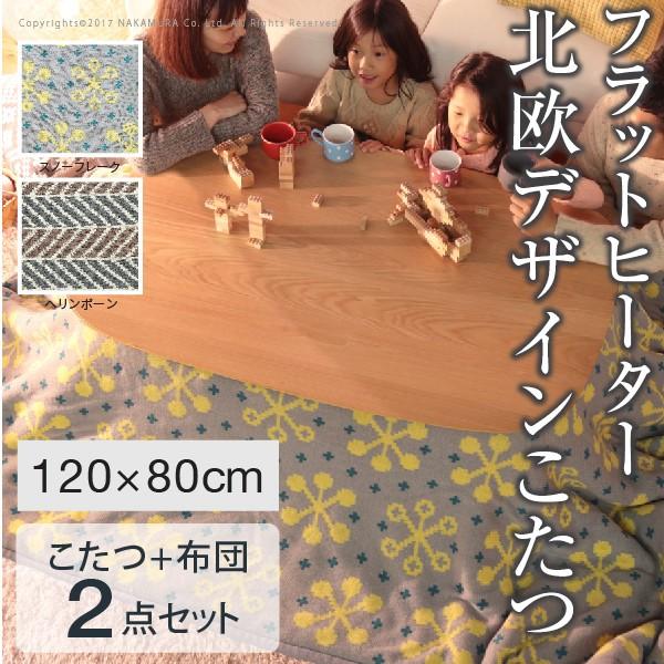 i-5700661 【送料無料】こたつ テーブル 長方形 丸くてやさしい北欧デザインこたつ 〔モイ〕 120x80cm+北欧柄ニットこたつ布団 2点セット