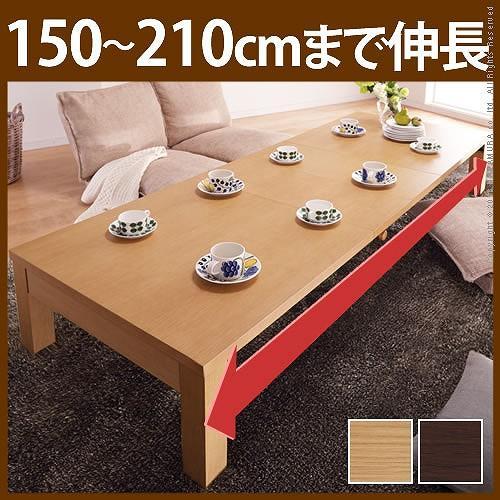 s0900022 【送料無料】折れ脚伸長式テーブル グランデネオ210 幅150~最大210×奥行75cm