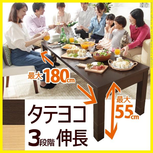 s0900046 【送料無料】タテヨコ伸長式テーブル 〔ナイン〕