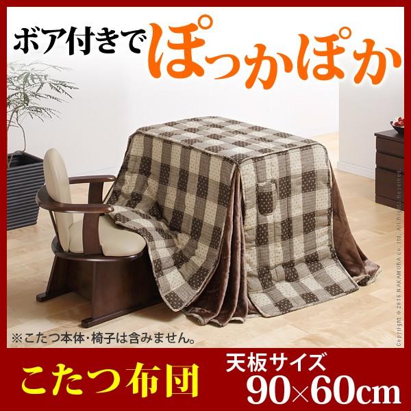 u0100021 【送料無料】ハイタイプこたつ用掛布団ブランチ60x90cmこたつ用(250x220cm)