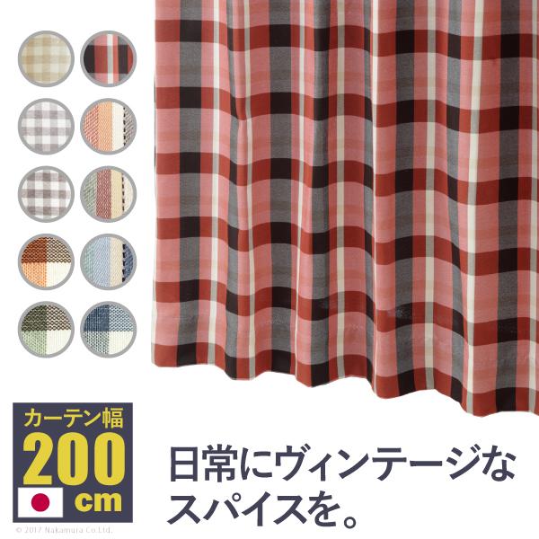 12901131 【送料無料】 【メーカー直送・代引不可】ヴィンテージデザインカーテン 幅200cm 丈135~240cmドレープカーテン 丸洗い 日本製 10柄
