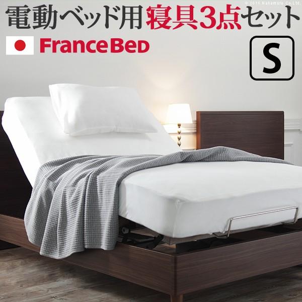 61400421 【送料無料】 【メーカー直送・代引不可】フランスベッド 電動リクライニングベッド用寝具3点セット シングルサイズ