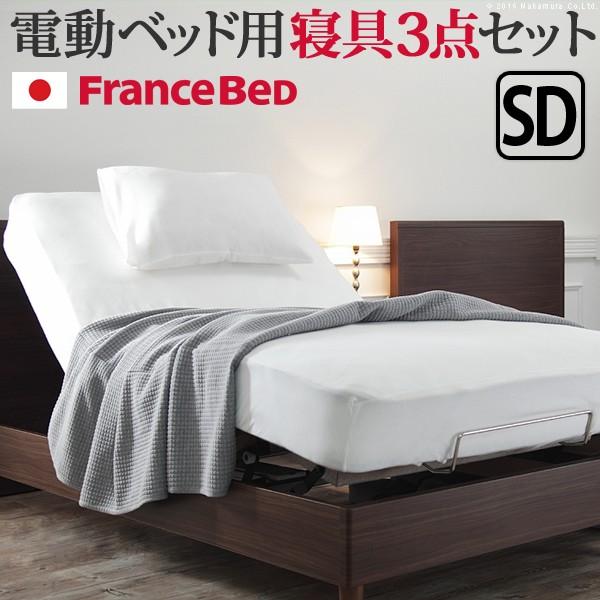 61400422 【送料無料】 【メーカー直送・代引不可】フランスベッド 電動リクライニングベッド用寝具3点セット セミダブルサイズ