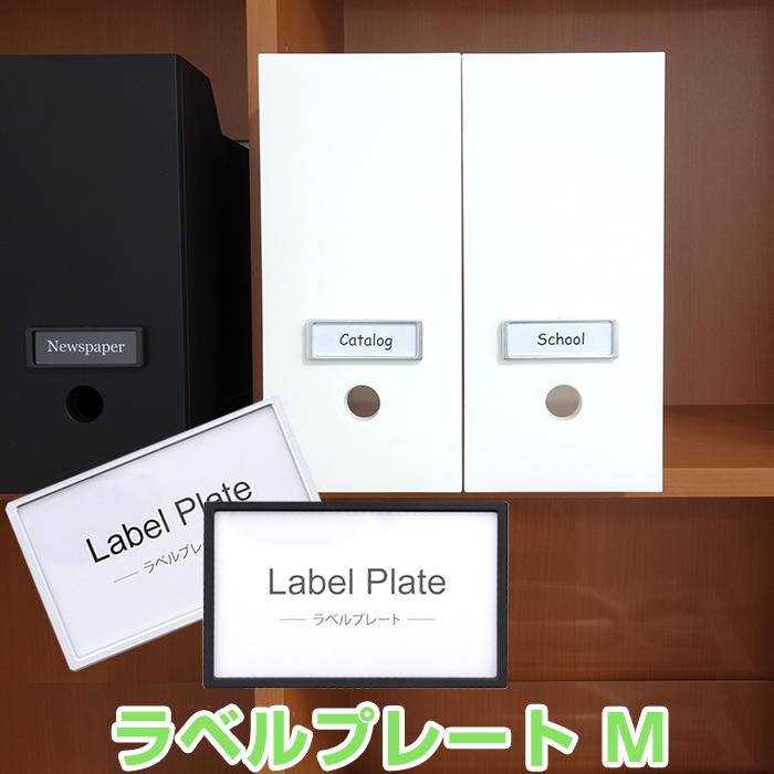 【ネコポス対応】 ラベルプレート M