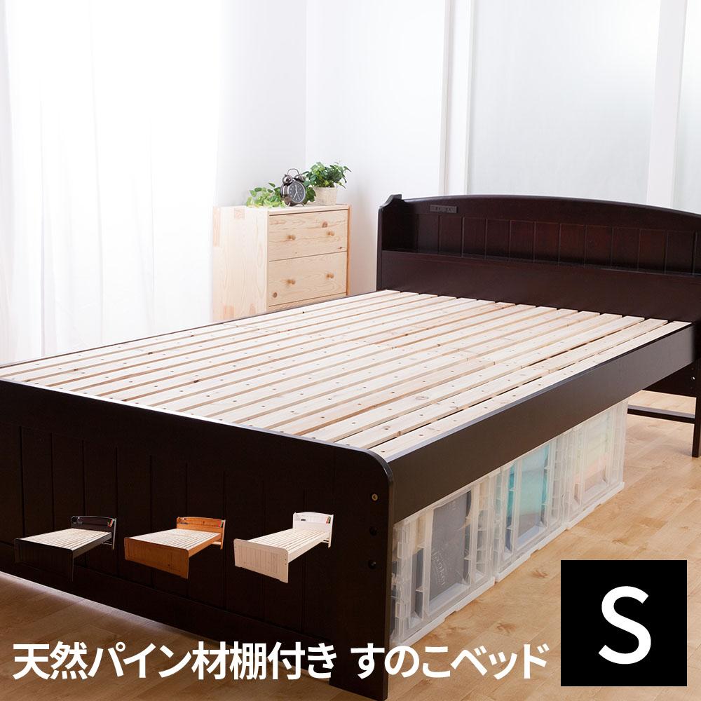 446601【送料無料】天然木パイン材棚付き すのこベッド シングル