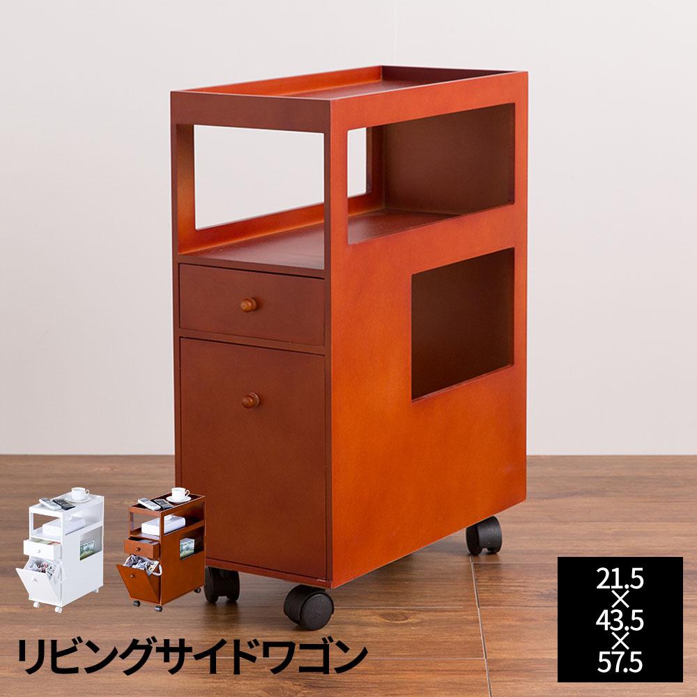 504200【送料無料】ソファ・リビングサイドワゴン(キャスター付)