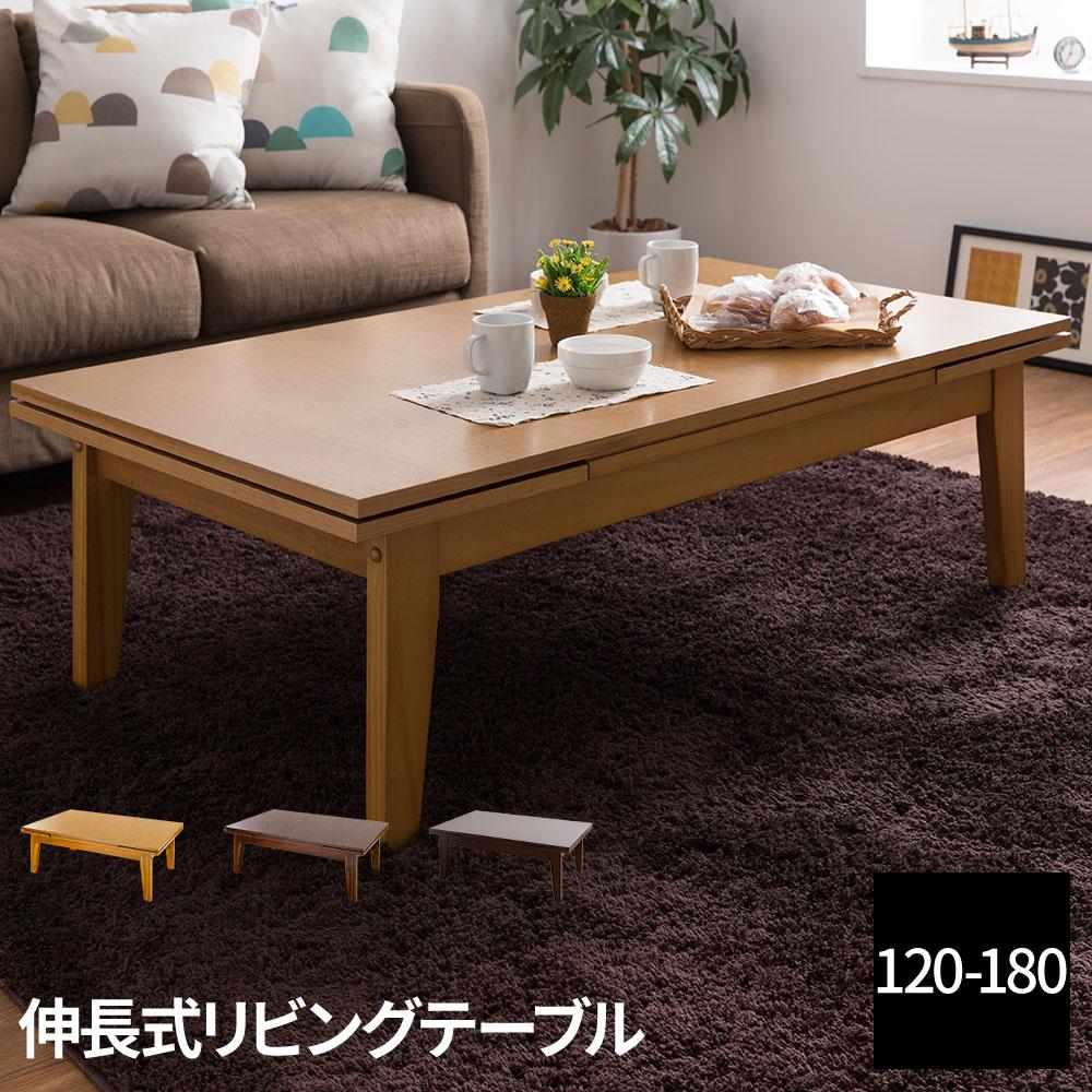 5045f7【送料無料】伸長式リビングテーブル(2段階タイプ)JF-1180 (SH) 120 180