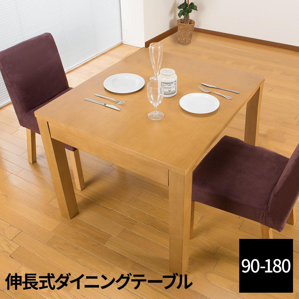 5046g1【送料無料】伸長式ダイニングテーブル(2段階タイプ)90-120