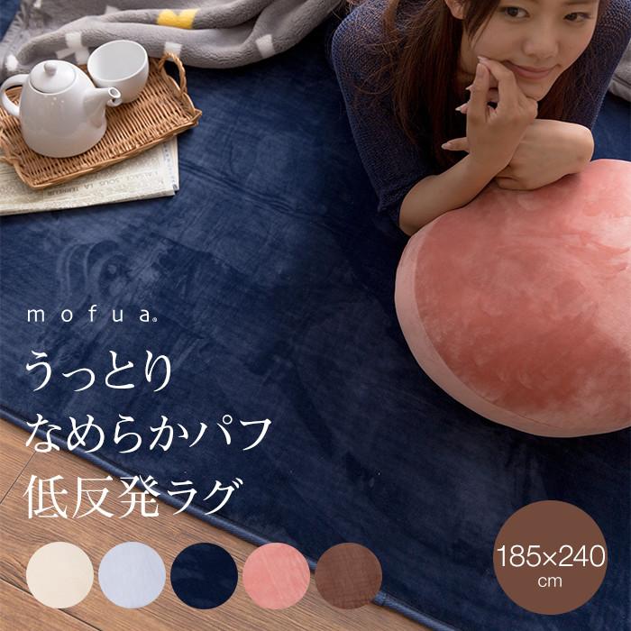 558650【送料無料】mofua うっとりなめらかパフ 低反発ラグ 185×240cm