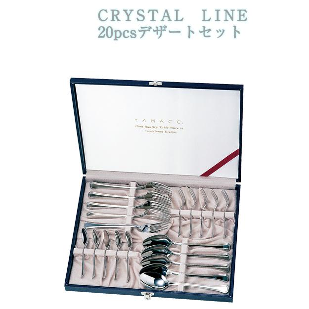 【送料無料】 【キッチン】 CRYSTAL LINE 20pcsデザートセット【日本製】 【国産】
