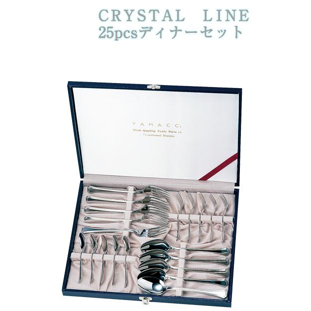 【送料無料】 【キッチン】 CRYSTAL LINE 25pcsディナーセット【日本製】 【国産】