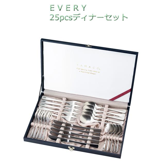 【キッチン】 EVERY 25pcsディナーセット【日本製】 【国産】 【送料無料】