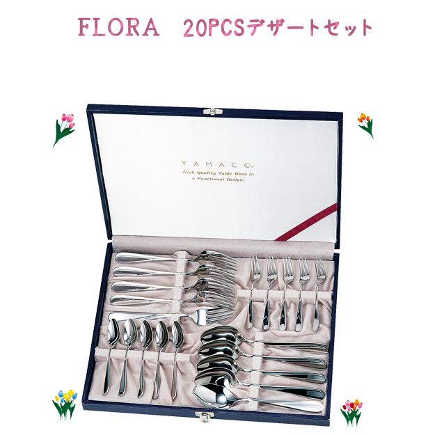 【送料無料】 【キッチン】 FLORA 20pcsデザートセット【日本製】 【国産】