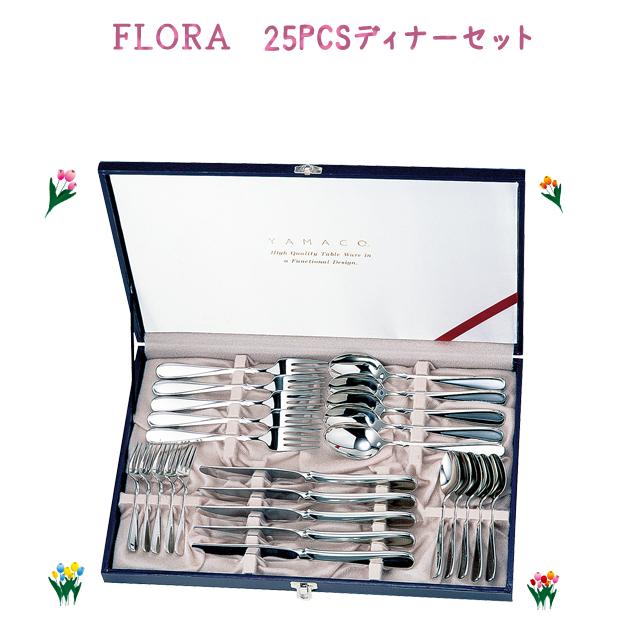 【送料無料】 【キッチン】 FLORA 25pcsディナーセット【日本製】 【国産】