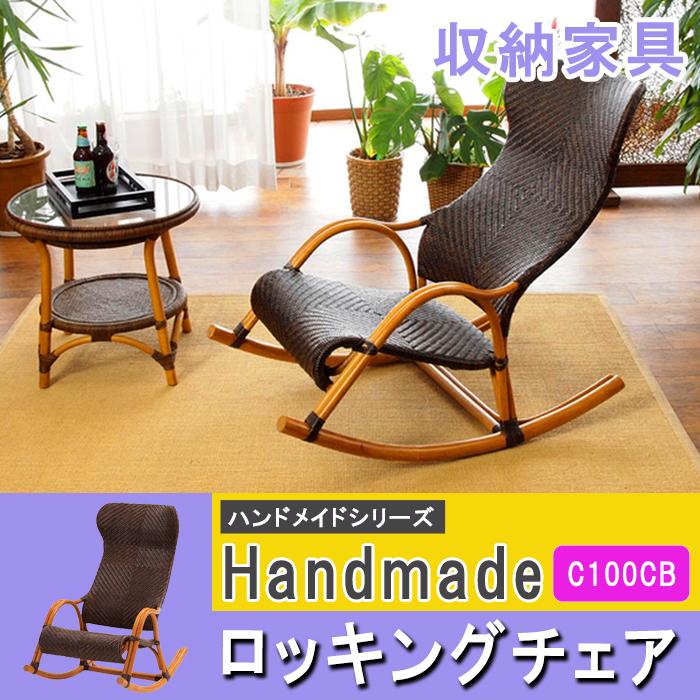c100cb【送料無料】ラタン手編み ロッキングチェア