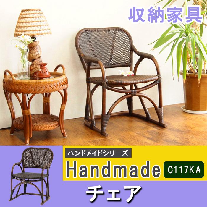 c117ka【送料無料】ラタン手編み チェア C117KA