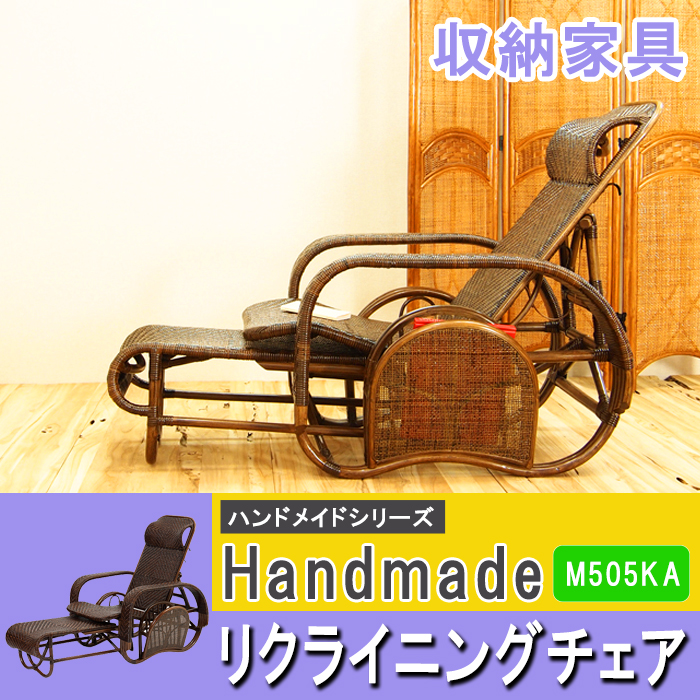 m505ka【送料無料】ラタン手編み リクライニングチェア M505KA