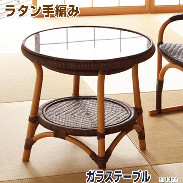 【メーカー直送】t114cb【送料無料】ラタン手編み ガラステーブル T114CB