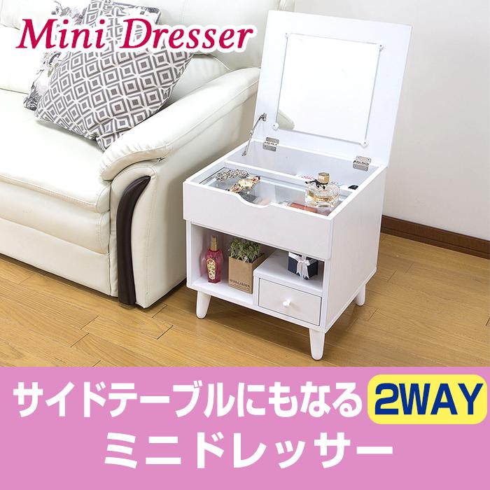lt-1200wh【送料無料】ミニドレッサー