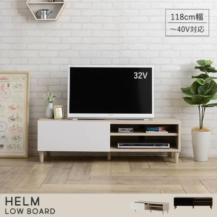 hm35-120l【送料無料】 【メーカー直送・代引不可】 HELM(ヘルム) テレビ台 ローボード(118cm幅)