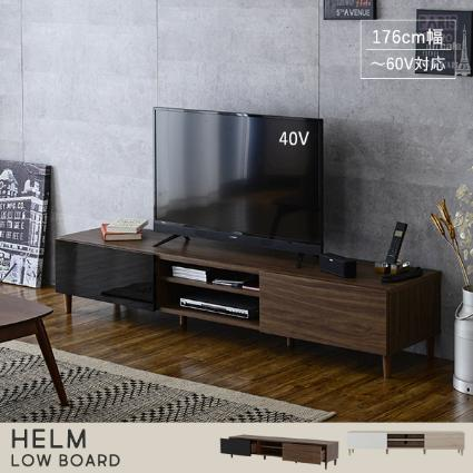 hm35-180l【送料無料】 【メーカー直送・代引不可】 HELM(ヘルム) テレビ台 ローボード(176cm幅)