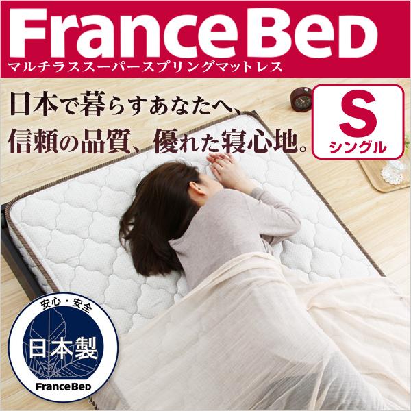 sh-02mtls-s 【送料無料】フランスベッド製【マルチラススーパースプリングマットレス】(シングル用)