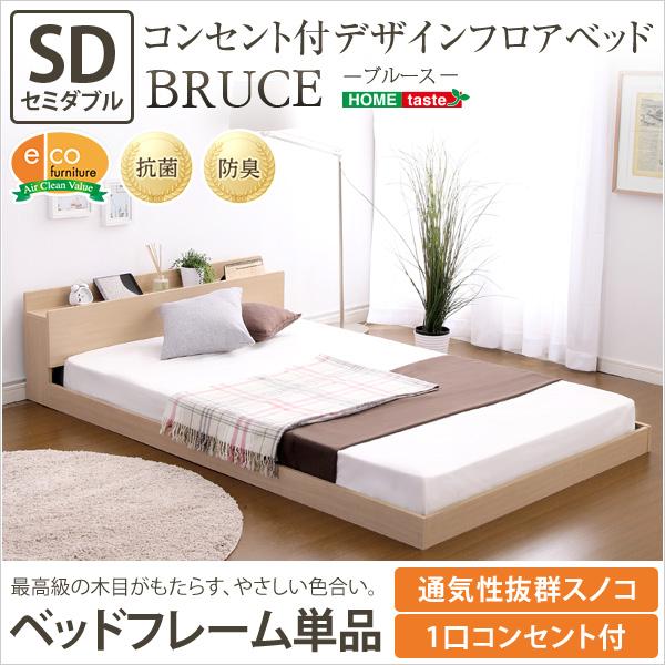 wb-015nsd 【送料無料】デザインフロアベッド【ブルース-BRUCE-(セミダブル)】
