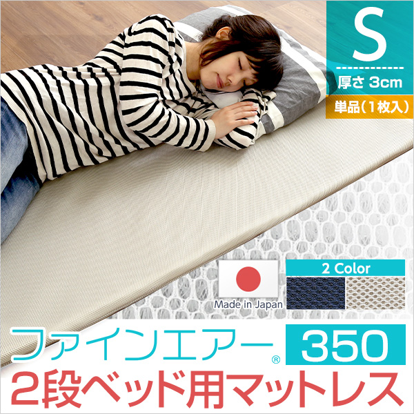 sh-fao-3502d 【送料無料】ファインエア【ファインエア二段ベッド用350】(体圧分散 衛生 通気 二段ベッド 日本製)