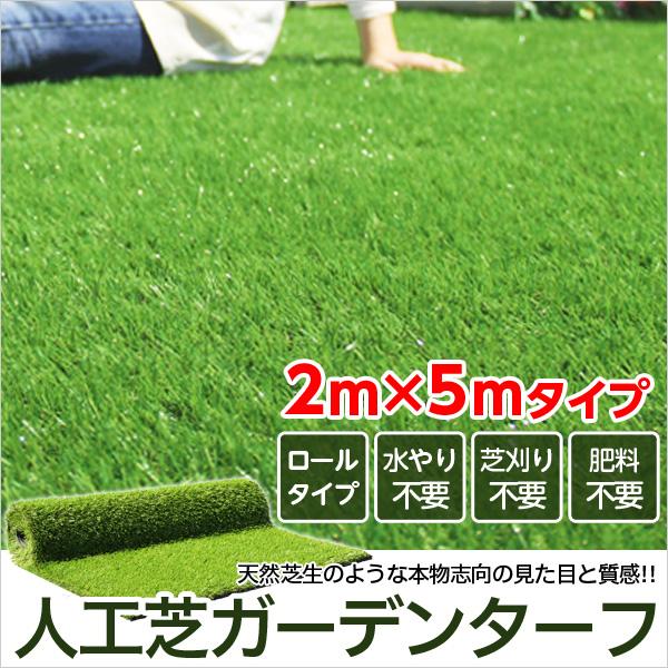 g155-m5 【送料無料】 人工芝ガーデンターフ【ARTY-アーティ-】(2x5mロールタイプ)