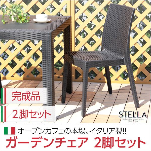 sh-05-11232 【送料無料】 ガーデンチェア 2脚セット【ステラ-STELLA-】(ガーデン カフェ)