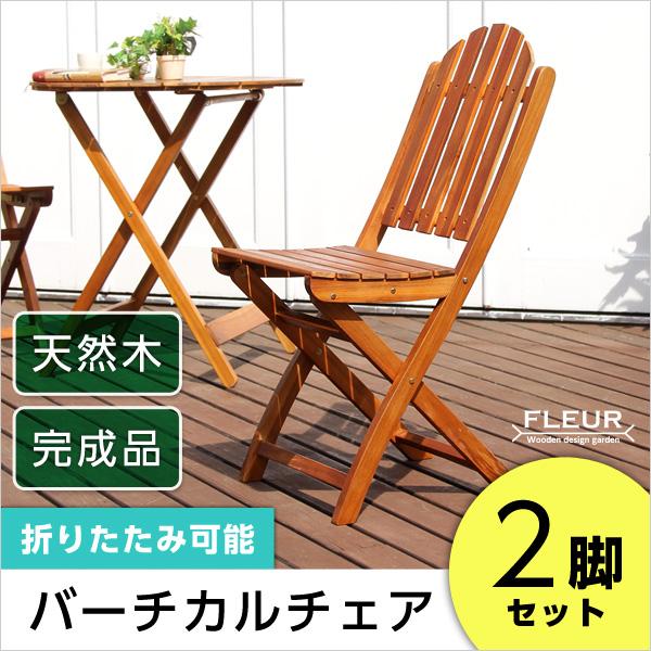 sh-05-81057 【送料無料】 アジアン カフェ風 テラス 【FLEURシリーズ】チェア 2脚セット