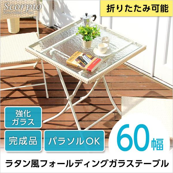 sh-05-95683 【送料無料】 ラタン風フォールディングガラステーブル【SCORPIO-スコルピオ-】(ガラステーブル ガーデニング)