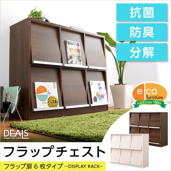ds120-f6【送料無料】収納家具【DEALS-ディールズ-】 フラップ扉6枚タイプ