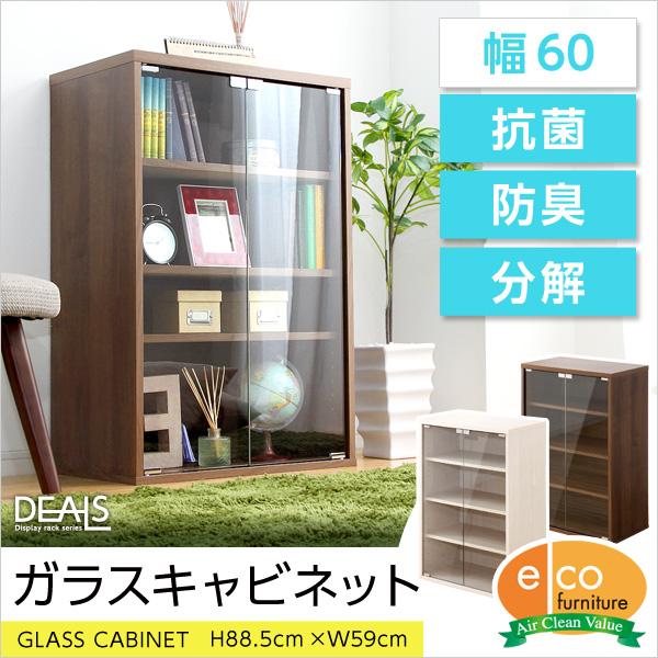 ds60-gd【送料無料】収納家具【DEALS-ディールズ-】ガラスキャビネット
