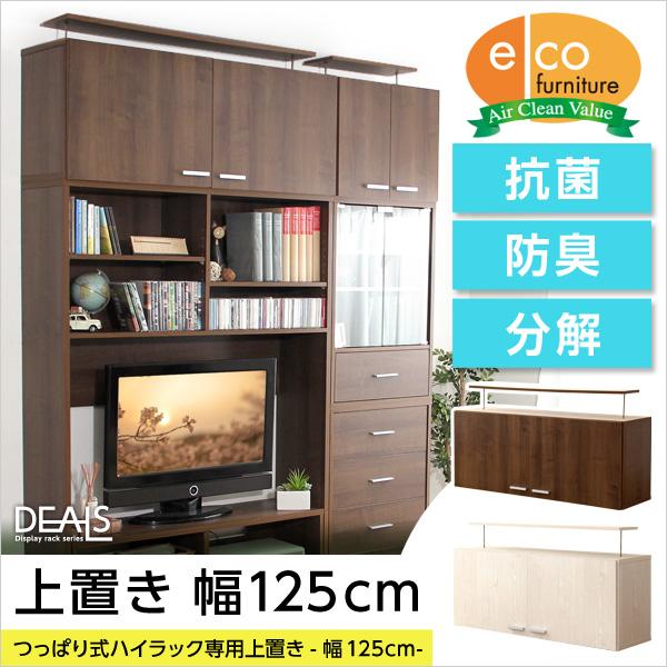 dsp-ue125【送料無料】収納家具【DEALS-ディールズ-】上置き125cm