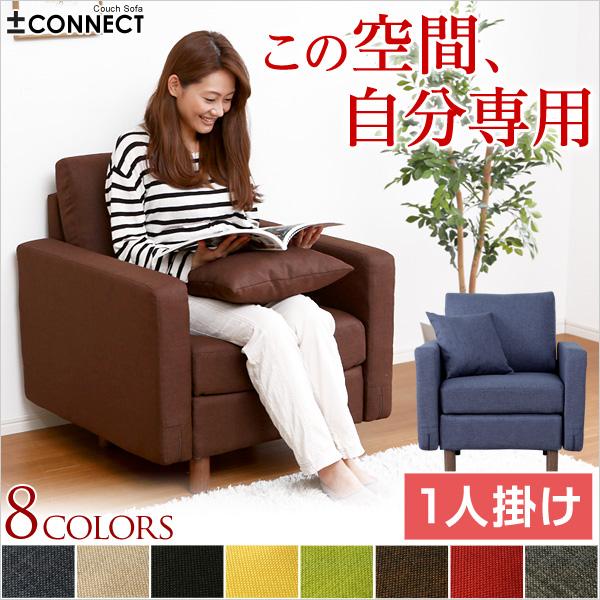 tfs-1p 【送料無料】カウチソファ【-Connect-コネクト】(1人掛けタイプ)