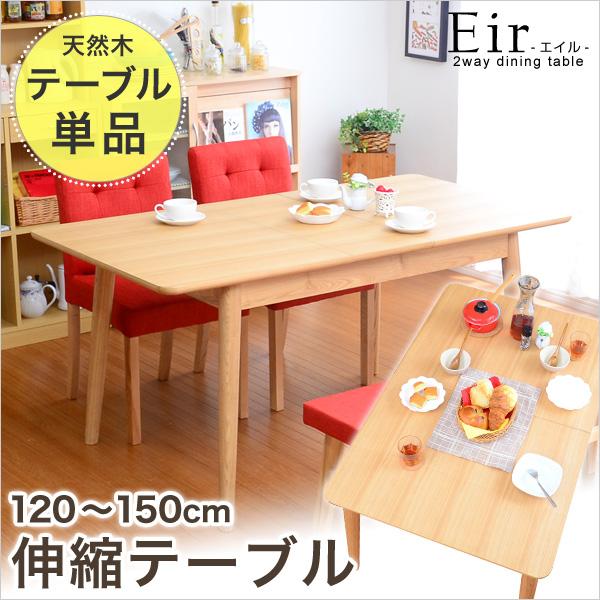 sh-01eir 【送料無料】幅120-150の伸縮式天板!ダイニングテーブル単品【-Eir-エイル】