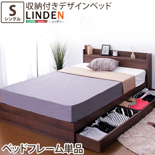 wb-004ns 【送料無料】 【メーカー直送・代引不可】収納付きデザインベッド【リンデン-LINDEN-(シングル)】