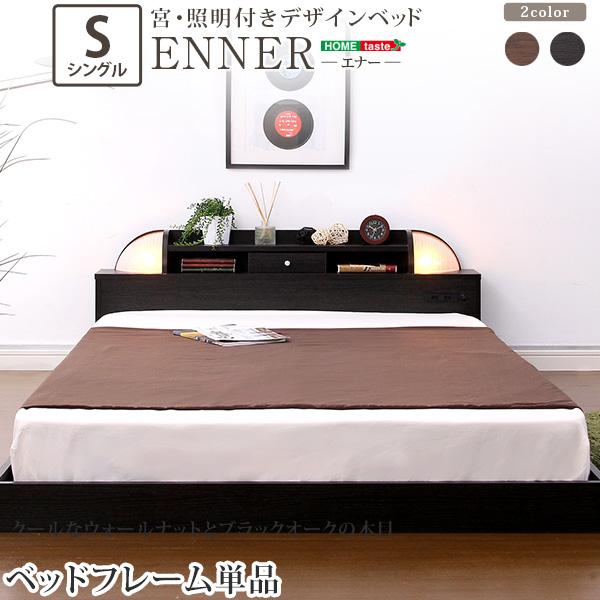 wb-005ns 【送料無料】 【メーカー直送・代引不可】宮、照明付きデザインベッド【エナー-ENNER-(シングル)】