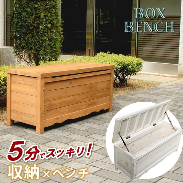 bb-w90【送料無料】 【メーカー直送・代引不可】ボックスベンチ幅90