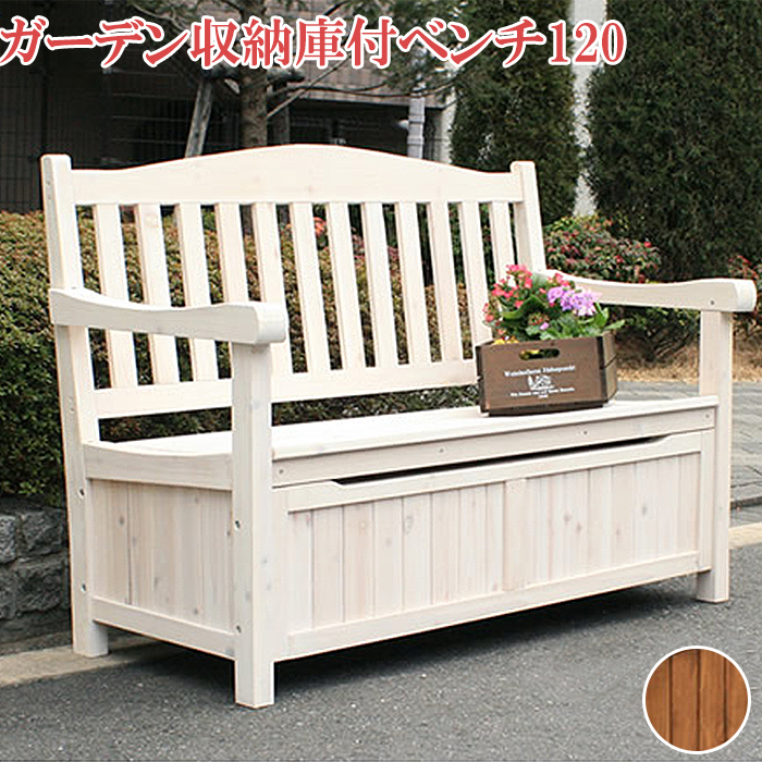 jyb-120【送料無料】 【メーカー直送・代引不可】ガーデン収納庫付ベンチ中