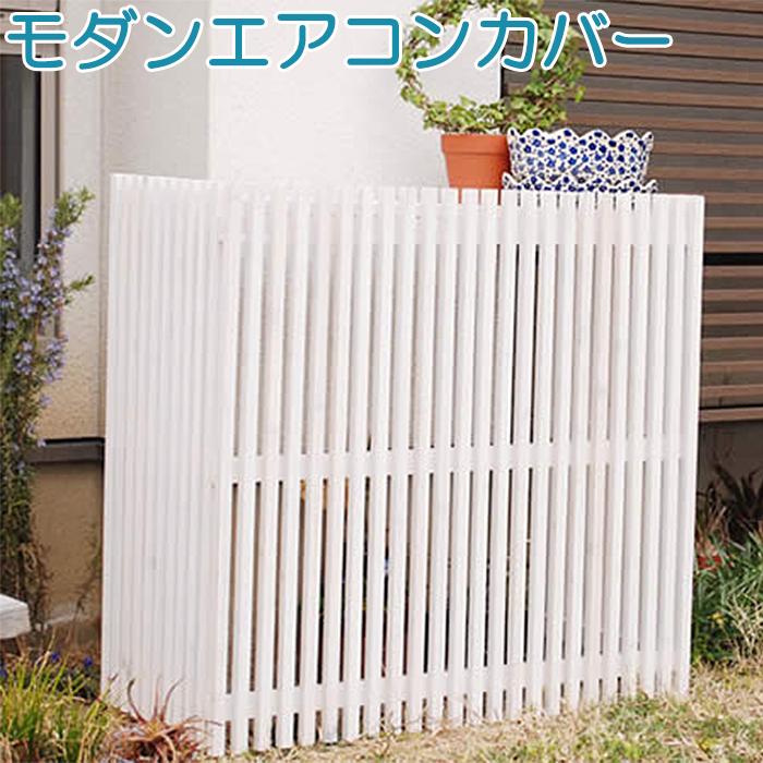 mac-935【送料無料】 【メーカー直送・代引不可】モダンACカバー/DBR
