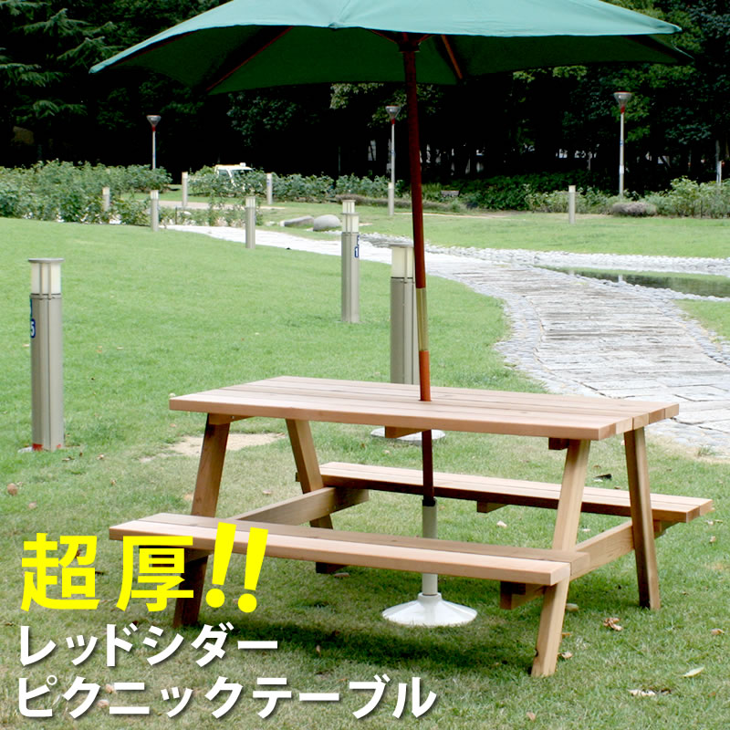 ohpm-105【送料無料】 【メーカー直送・代引不可】レッドシダーピクニックテーブル