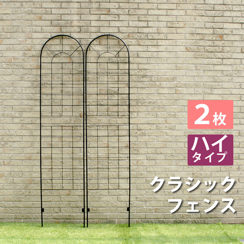 ybif-220-2p【送料無料】 【メーカー直送・代引不可】アイアンフェンス220(2枚組)
